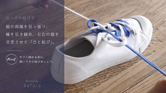 子どもと思いっきり遊んでも大丈夫!ほどけにくい靴紐の結び方