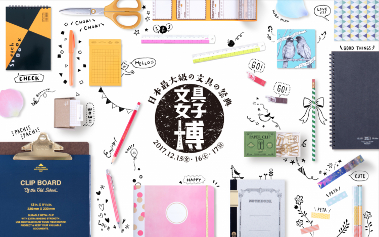 仕事もがんばれちゃう!? かわいい文具いっぱい「文具女子博」開催決定