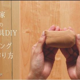 ホコリ取りにイイ!「ストッキング団子」家事研究家・高橋ゆきの魔法のお掃除道具DIY
