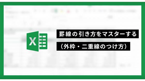 【簡単・Excel術】「罫線の引き方をマスター...
