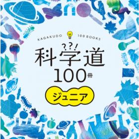 科学って楽しい!ブックフェア「科学道100冊ジュニア」全国で開催中