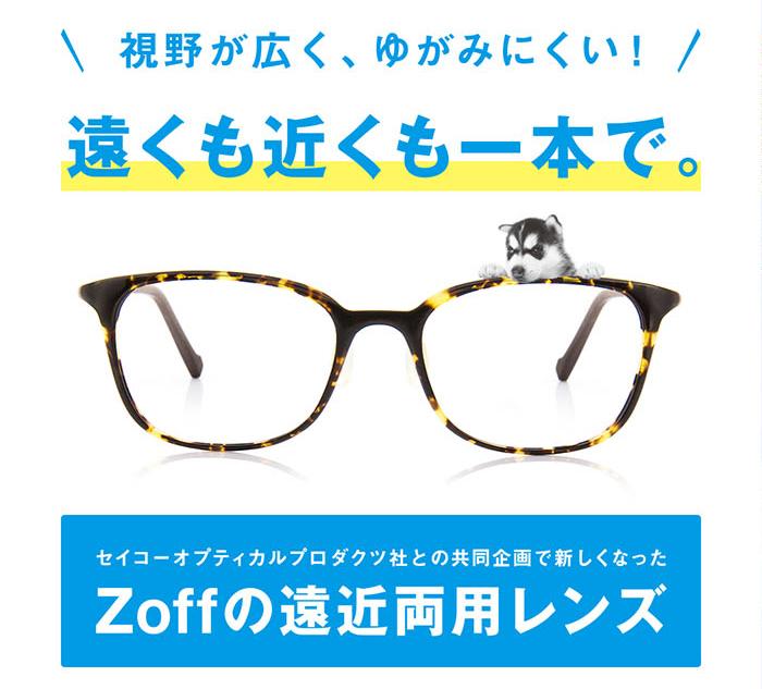 スマホ老眼も快適に! Zoff「遠近両用レンズ」がリニューアル