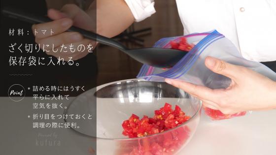 冷凍したら…料理ラクラク!「トマト」の冷凍保存方法