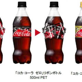 ラベルがリボンに大変身!パーティーも華やぐ「コカ・コーラ」リボンボトル