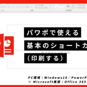 【簡単・PowerPoint術】「基本のショートカット(印刷する)」今さら聞けない初級テクニック5