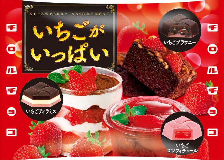 3種のいちごテイストが楽しい! チロルチョコ新商品「いちごがいっぱい」発売
