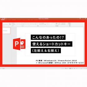 【簡単・PowerPoint術】使えるパワポショートカット(左寄せ&右寄せ)