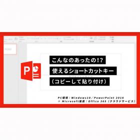 【簡単・PowerPoint術】使えるパワポショートカット(コピーして貼り付け)