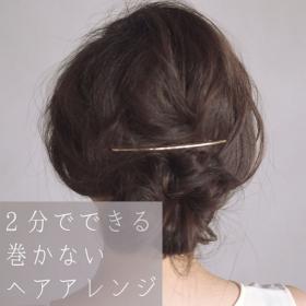 大人のまとめ髪が2分で完成!「巻かないヘアアレンジ」を動画で解説