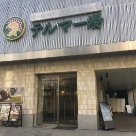 第3回「テルマー湯」(東京・新宿駅)【私だけの湯~っくり癒し時間】