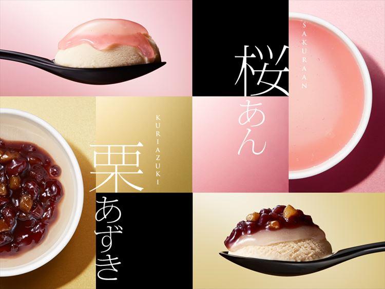 のびーるお餅が美味しい!ハーゲンダッツ「華もち 栗あずき&桜あん」新商品を試食