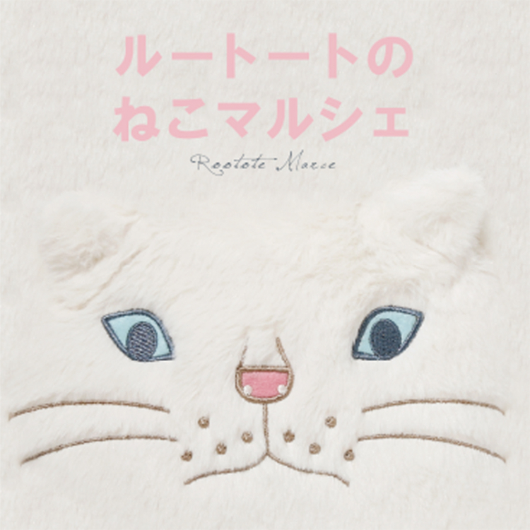 にゃんにゃんにゃん「猫の日」記念!ルートートのねこマルシェ開催