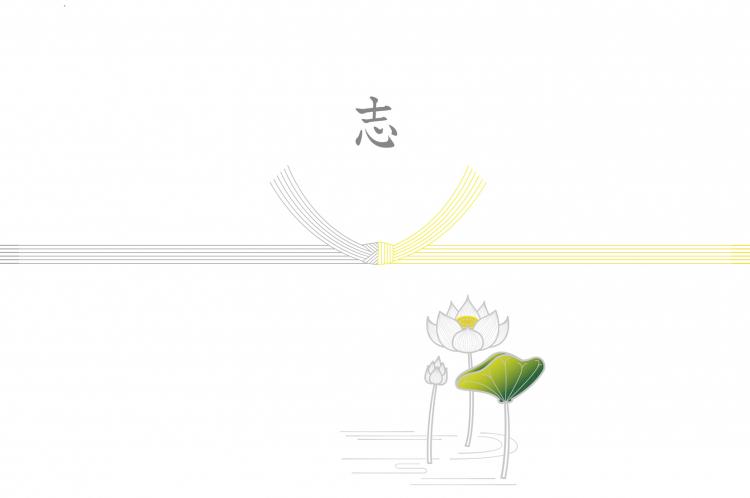 香典返し 黄白 結びきり