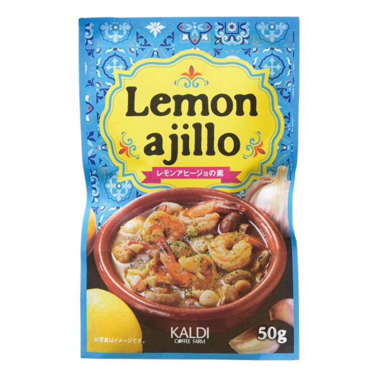 レモン風味のアヒージョも!カルディから「自宅で簡単にスペイン料理」が叶う商品が続々登場