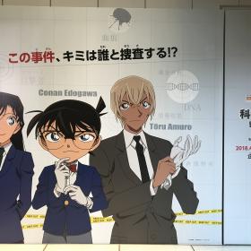 コナンと一緒に事件を解決!? 「科学捜査展」をkufuraが詳細レポート