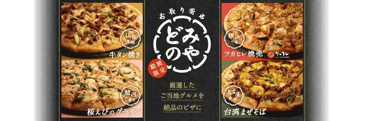 仙台・牛タンも! 連休はご当地名物をピザにした「お取り寄せピザ」で