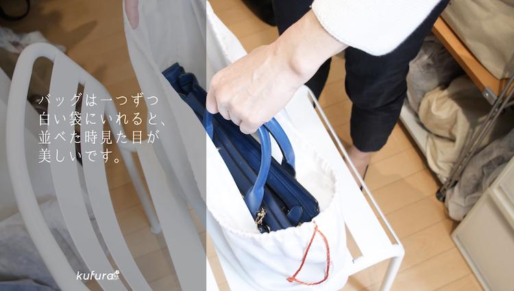 クローゼット収納 バッグ 白い袋