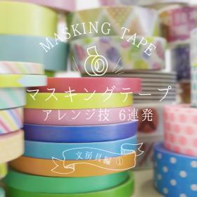 文具を可愛くDIY!「マスキングテープ」アレンジ技6連発【文房具(前編)】