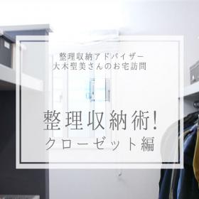 収納達人のお宅訪問「クローゼット」編!無印・IKEA・ニトリの意外アイテムが大活躍