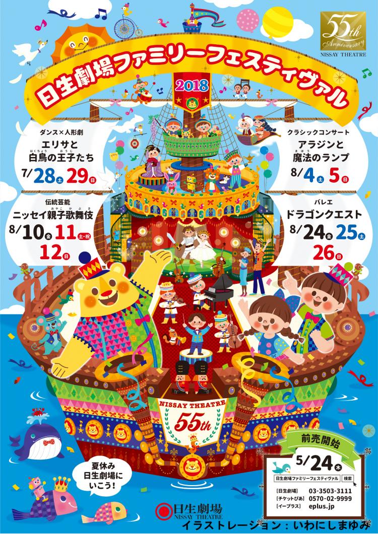 親子で歌舞伎やクラシックも!夏休み恒例「日生劇場ファミリーフェスティヴァル」【子どもと楽しむ劇場】