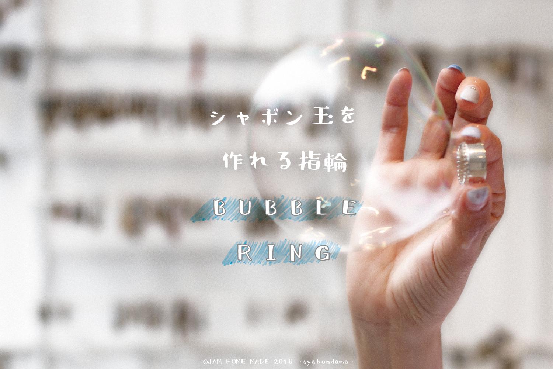 遊び心を満たす!「シャボン玉を作れる指輪」JAM HOME MADEから登場