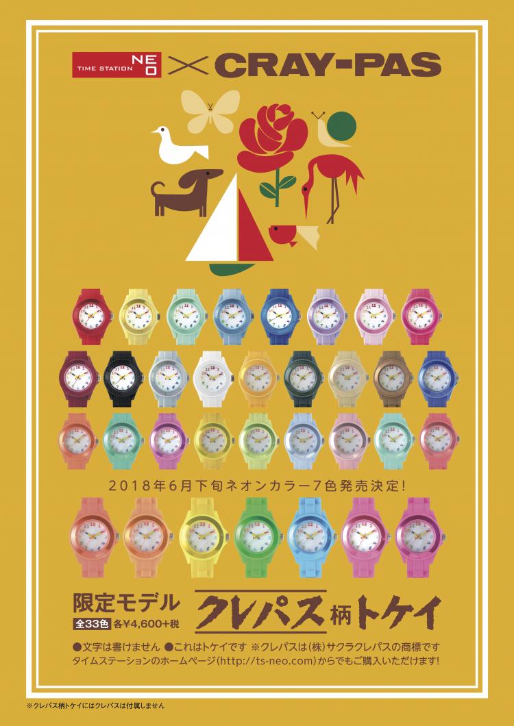 好きな色、きっと見つかる!「クレパス柄トケイ」にネオンカラーの新色登場で全33色に