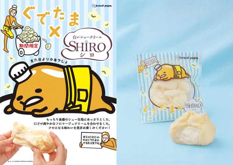 ビアードパパ から「ぐでたま×SHIRO」のコラボシュークリームが期間限定発売!