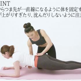 Sachiの「全身引き締めプランク」で体幹強化!出っ腹を引き締めよう【まいにちエクサ特別編】