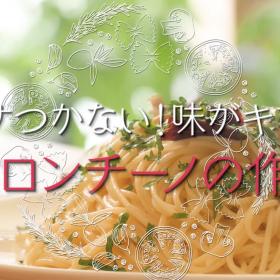 パサつかない!味がキマる「ペペロンチーノ」の作り方【プロが教える本格パスタレシピ】