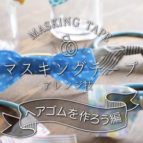 マスキングテープで3分で完成!可愛い「リボン型ヘアゴム」の作り方