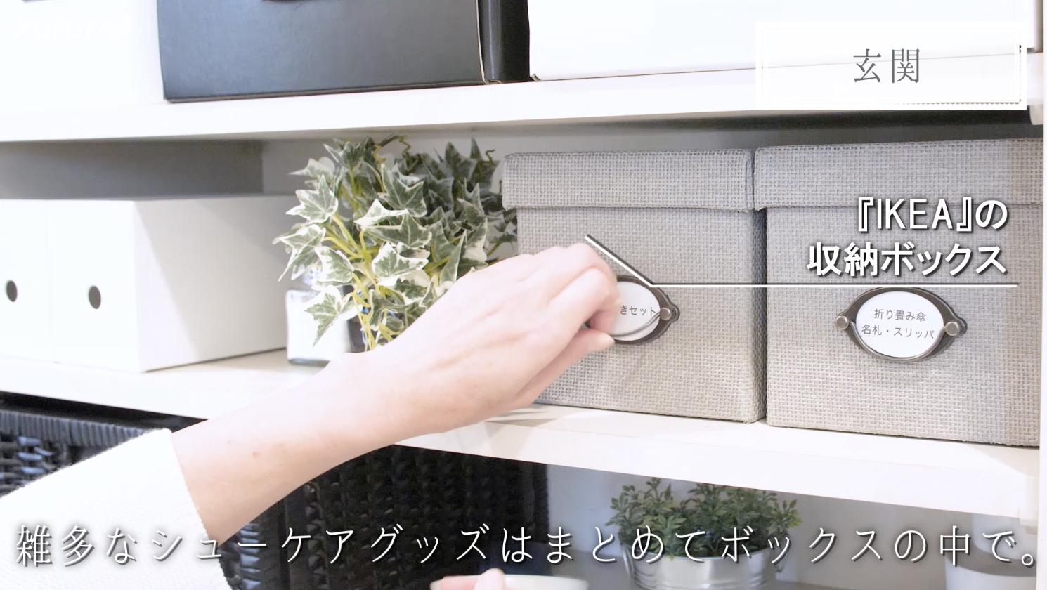 整理収納アドバイザーが本当に使っているものだけ!「IKEA」のおしゃれで機能的な収納グッズ9