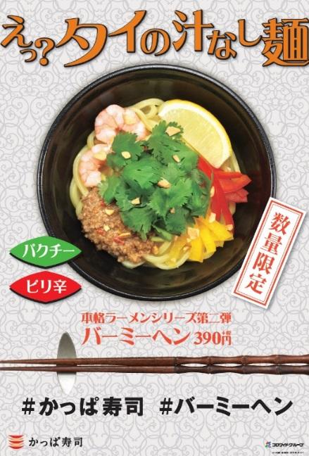 パクチスト興奮!「かっぱ寿司」に本格的なタイ風汁なし麺が期間限定で登場
