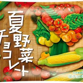 トマトの食感がまるで本物!? チロルチョコから「夏野菜チョコレート」新発売