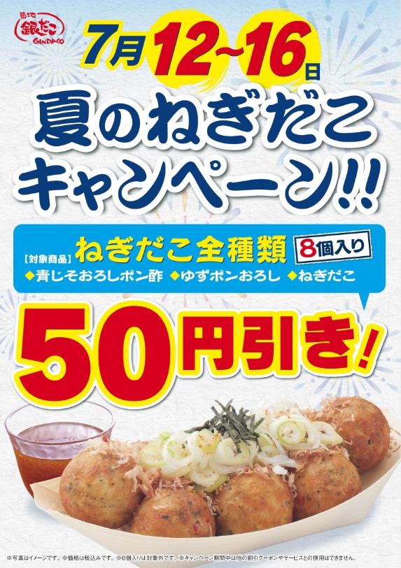 夏はねぎたこ!7月12日から5日間「築地銀だこ」のねぎだこシリーズが50円引きに