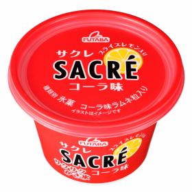 スライスレモンはモチロン乗ってます!「サクレ」からコーラ味新発売