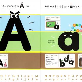 夏休みの英語学習ファーストステップに!絵本のようなアルファベットドリルが登場