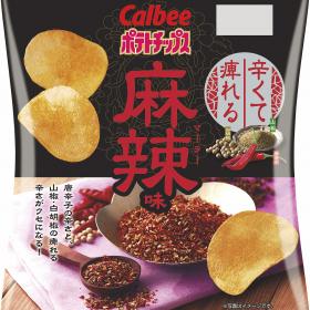 猛暑も超える!? 唐辛子と山椒の痺れる辛さがクセに「ポテトチップス 麻辣味」発売