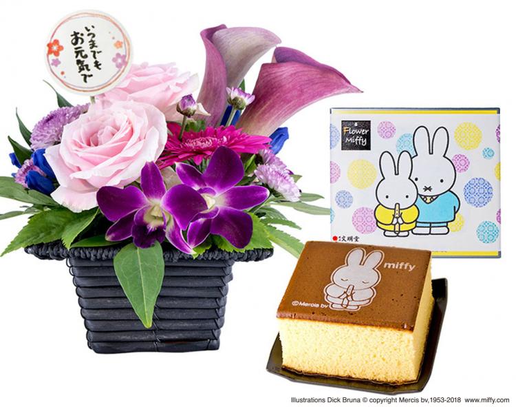 敬老の日にぴったり!「ミッフィーのお花屋さん」と「横浜文明堂カステラ」の配送ギフト
