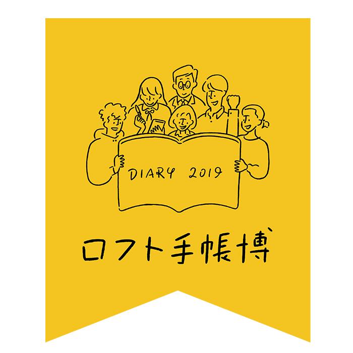 限定ダイアリーも多数!2019年「ロフト手帳博」セミオーダー初登場で開幕