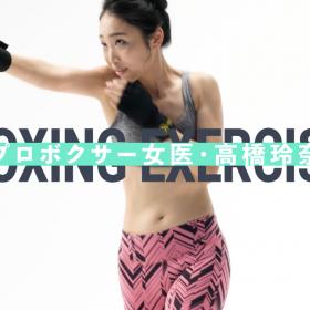 自宅でできる攻めの引き締め! プロボクサー女医・高橋怜奈が教える「ボクシング・エクササイズ」#1
