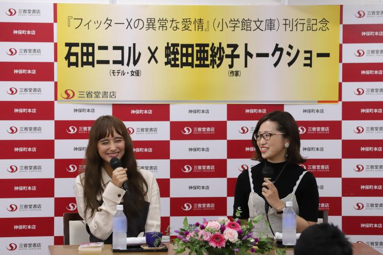 モデル・石田ニコル×作家・蛭田亜紗子が語る、「女性とランジェリー」のヘビーで愉しい関係