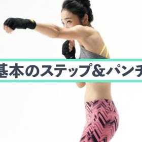 ジャブにストレート!おうちでバシっと引き締める!プロボクサー女医・高橋怜奈が教える「ボクシング・エクササイズ」#2