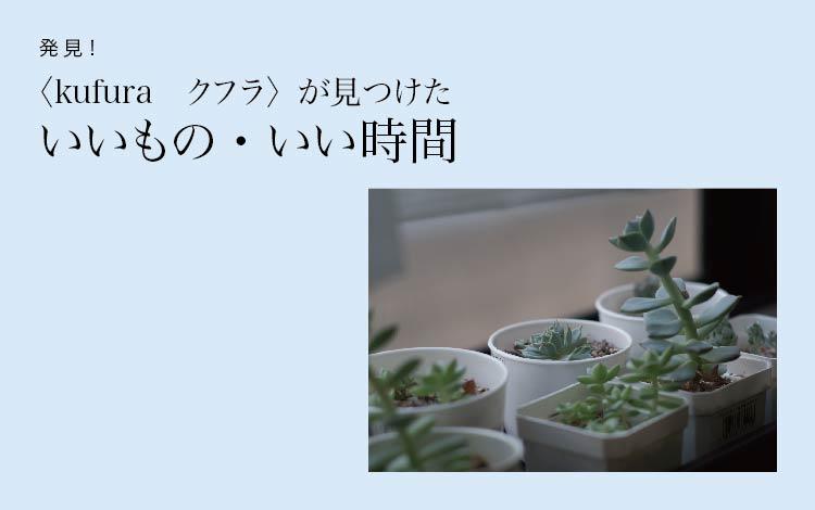 離乳食は「お魚をおいしく簡単」に!プロ監修のお魚レシピ【いいもの・いい時間vol.1-2】