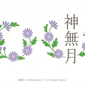 恵比寿講に十三夜…「二十四節気」で知る10月の上手な暮らしの工夫【谷口令の暦歳時記10月】