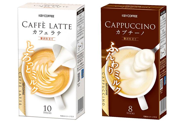 濃厚ミルクに癒やされる!カフェラテとカプチーノのインスタントコーヒーミックスが新発売