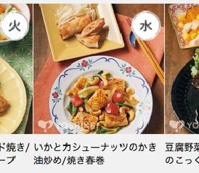 主菜+副菜2品が20分で完成!「切れてるミールキット」ヨシケイから登場