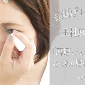 美眉アドバイザー・玉村麻衣子の「薄眉さんが今どきふんわり眉を描く方法」