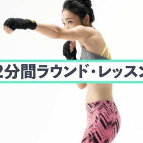 動画と一緒に2分×3ラウンド!効果的に引き締める、プロボクサー女医・高橋怜奈が教える「ボクシング・エクササイズ」#3