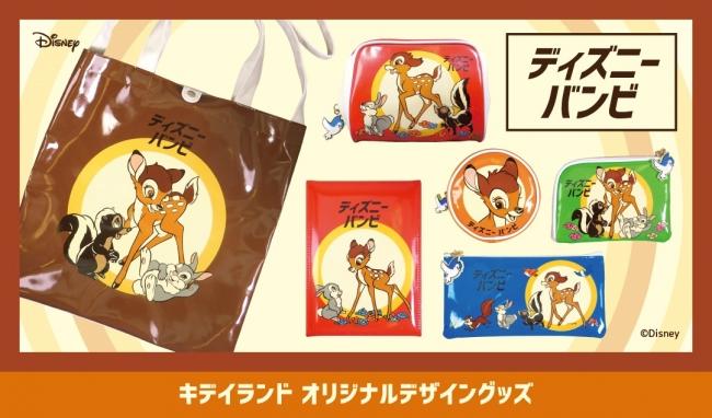 ノスタルジックに胸キュン!キデイランドよりオリジナル「バンビ/レトロシリーズ」発売