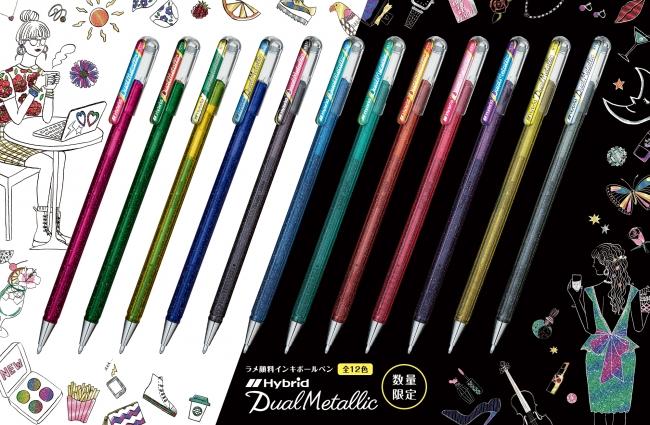 白い紙と黒い紙で異なる2つの色が楽しめる!ぺんてるのラメペン「Hybrid Dual Metallic」が数量限定で発売